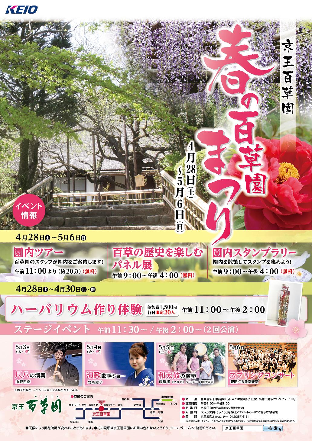 【S】春の百草園まつりデザイン-B1