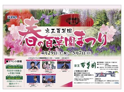 [5校]春の百草園まつりデザイン-02